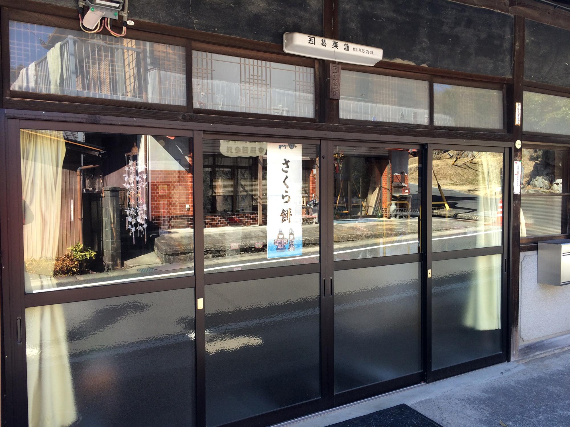 カネゴ製菓