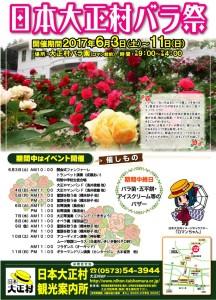 バラ祭りチラシ2017-737x1024
