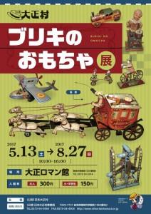 A4_ブリキのおもちゃ展17-724x1024