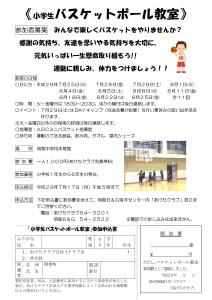 Microsoft Word - 29会員募集バスケットボール教室