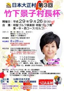 第3回竹下景子村長杯ポスター-724x1024