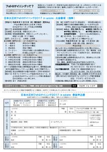 フォトロゲ申込み用紙