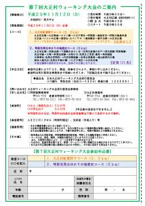 大正村ウォーキング大会申込用紙