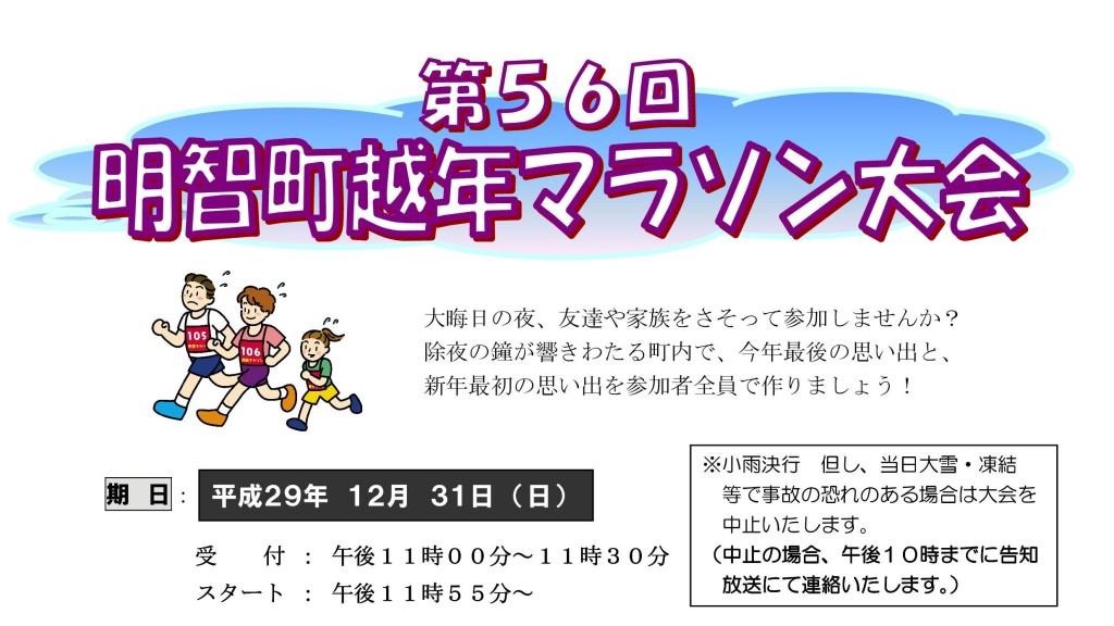 Microsoft Word - 第56回チラシ表 - コピー