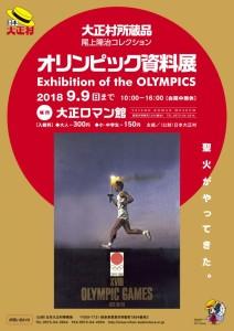 A4_オリンピック資料展-724x1024