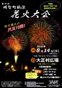 H30花火大会ポスター