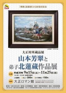 A4_山本芳翠と北蓮蔵-724x1024