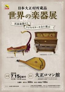 世界の楽器展_納品-724x1024