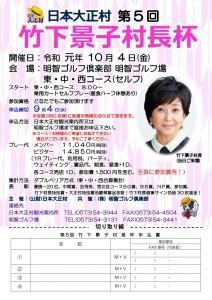 第5回竹下景子村長杯ポスター①-002-724x1024