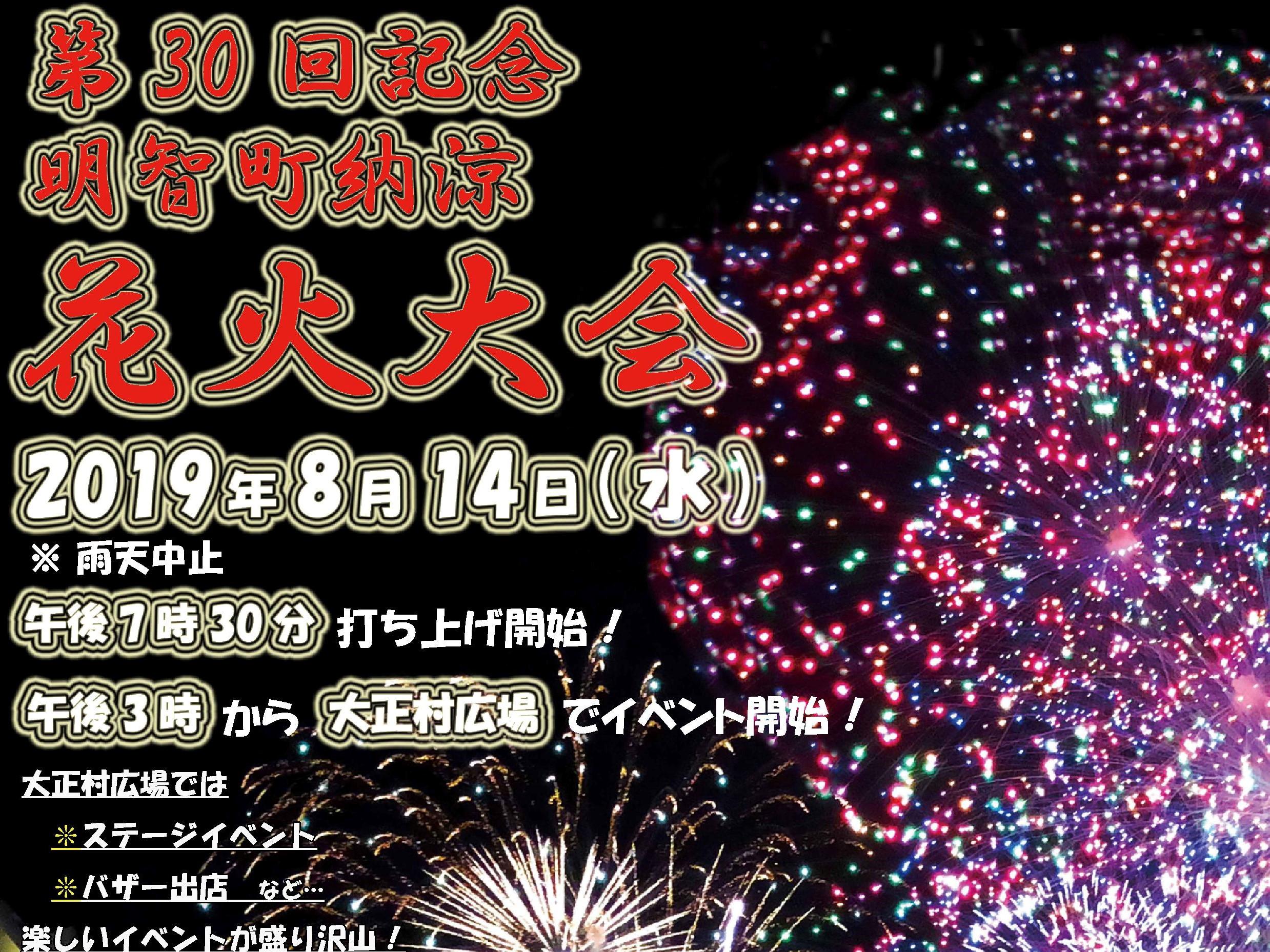 2019花火ポスター - コピー