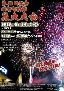 2019花火ポスター