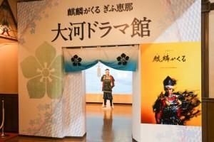 200106_大河ドラマ館入口-1-1024x683