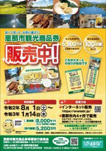 決定200717観光商品券販売チラシ_最終_ページ_1-724x1024