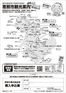 決定200717観光商品券販売チラシ_最終_ページ_2-724x1024