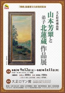 A4_山本芳翠と北蓮蔵_A_納品_page-0001